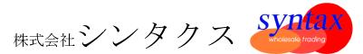 株式会社シンタクス
